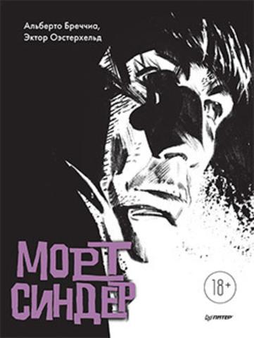 Морт Синдер. Графический роман