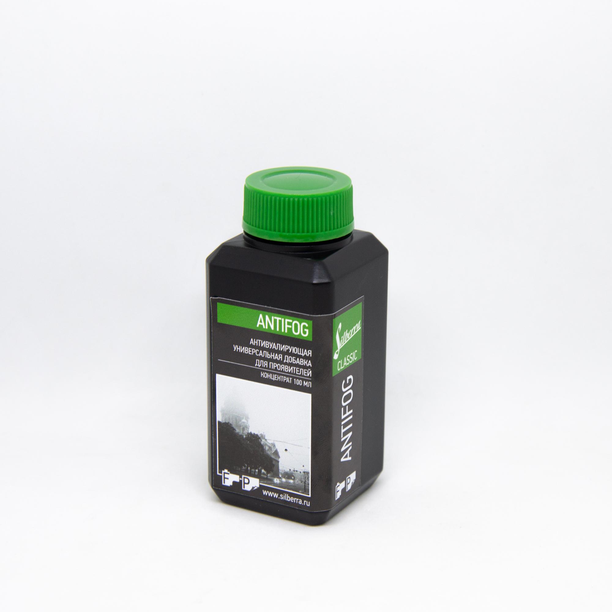 Антивуалирующая добавка Silberra Antifog, 100 мл