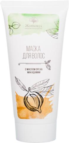 Живица маска для волос с маслом макадамии 150 мл