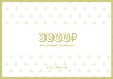 Подарочный сертификат Трискеле 3000