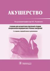 Акушерство : учебник (Радзинский, 2019, для колледжей)