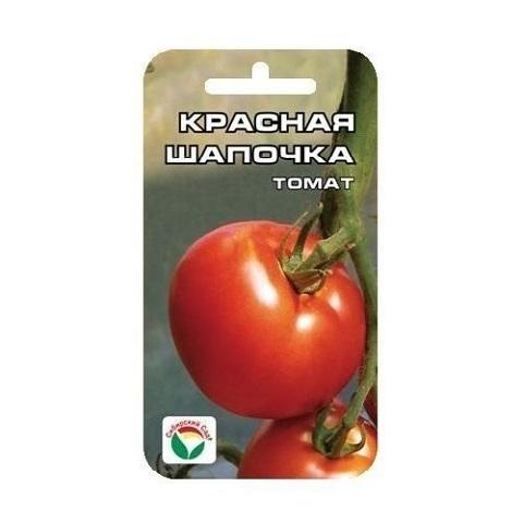 Красная шапочка 20шт томат (Сиб Сад)