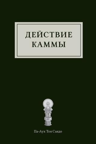Действие каммы (электронная книга)