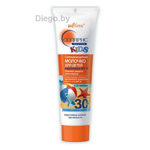 Солнцезащитное молочко для детей водостойкое SPF30 «Нежная защита. Анти-песок» , 100 мл ( Солярис New )