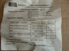 Ремк. рег.зад.торм.УАЗ-3160 (АДС)