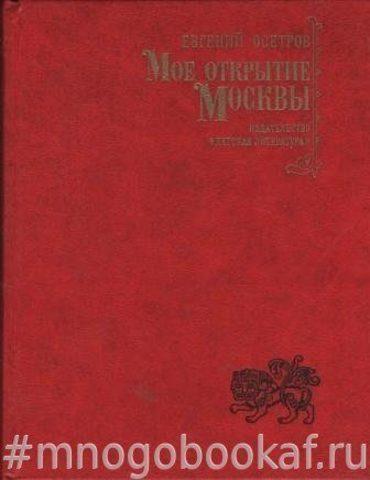 Мое открытие Москвы