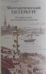 Математический Петербург  