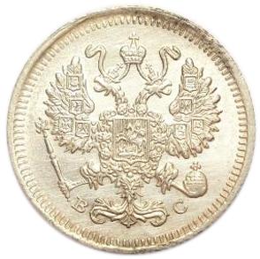 10 копеек. Николай II. ВС. 1915 год. AU-