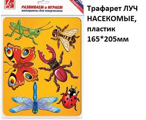 Трафарет 10С535-08 ЛУЧ НАСЕКОМЫЕ
