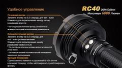 Купить недорого фонарь светодиодный Fenix RC40 Cree XM-L2 U2 LED, 6000 лм, аккумулятор