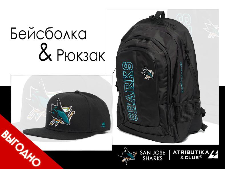 Комплект НХЛ Сан-Хосе Шаркс (снэпбэк и рюкзак)