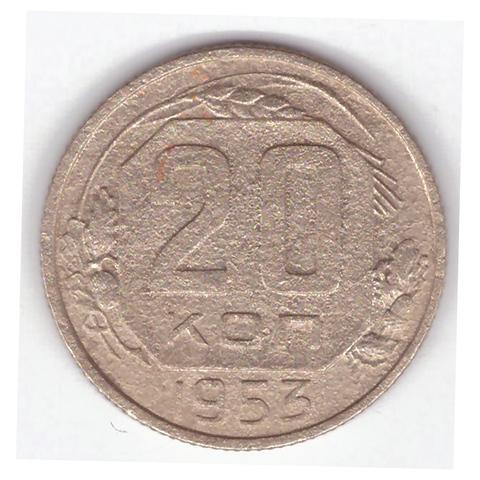 20 копеек 1953 г F
