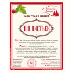 Набор для настаивания Алтайский винокур 100 листьев, 70 г на 1 л
