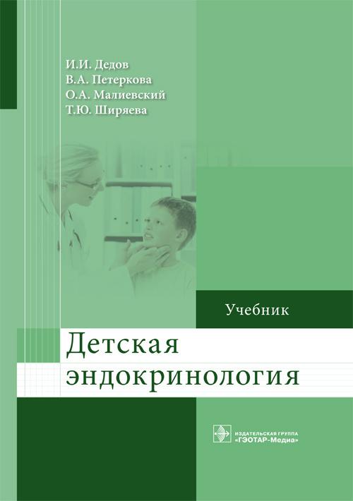 Каталог Детская эндокринология. Учебник det_end.jpg