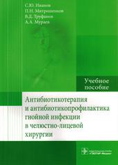 Антибиотикотерапия и антибиотикопрофилактика гнойной инфекции в челюстно-лицевой хирургии