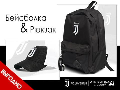 Комплект ФК Ювентус (бейсболка и рюкзак)