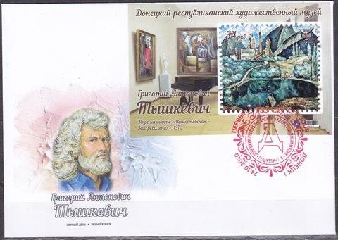 Почта ДНР (2020 10.24.) Г.А.Тышкевич-КПД