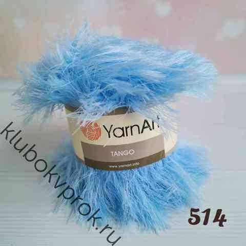YARNART TANGO 514, Голубой