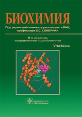 Биохимия. Пятое издание, испр. и доп. (Северин)