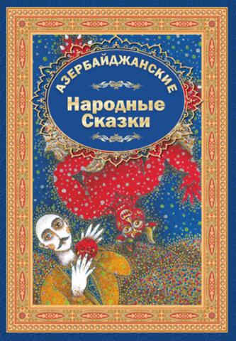 Азербайджанские народные сказки 3