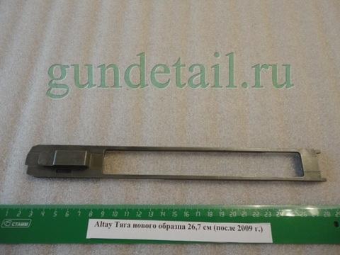 Тяга Altay 12/76 нового образца (с 2009г)