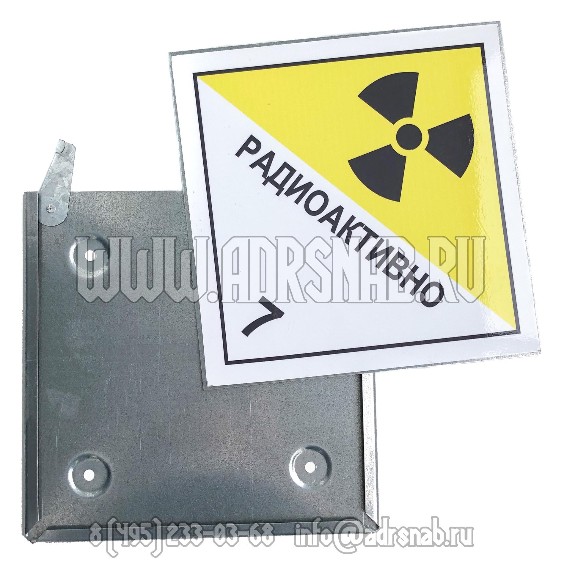 Пластина для больших знаков опасности и кронштейн (продается отдельно)