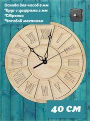 """Набор для часов своими руками """"Детали"""", основа 40 см со стрелками и часовым механизмом."""
