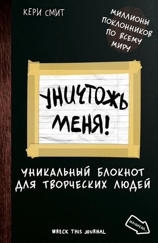 Уничтожь меня! Уникальный блокнот для творческих людей (тёмная обложка)