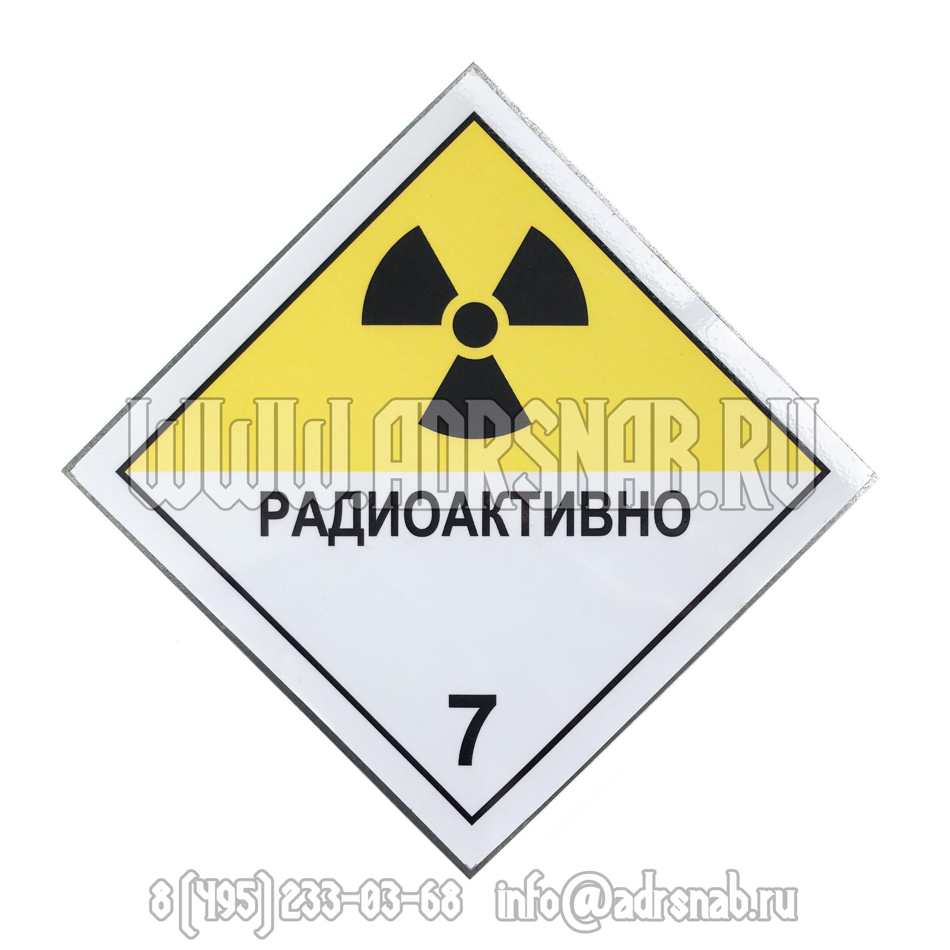 Пластина для знаков опасности с наклеенным знаком опасности