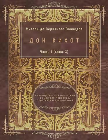 Дон Кихот. Часть 1 (глава 3). Адаптированный испанский роман для перевода, пересказа и аудирования