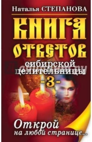 Книга ответов сибирской целительницы-3. Открой на любой странице...