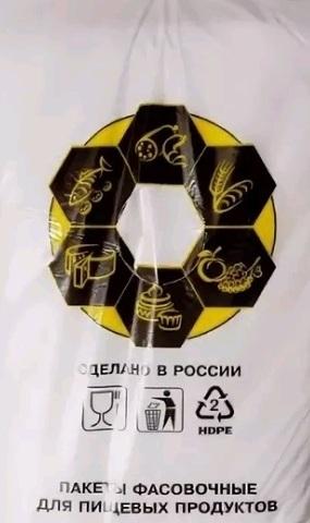 Пакет фасовочный полиэтиленовый, ПНД 25x40 (9) В пластах ПЧЕЛКА