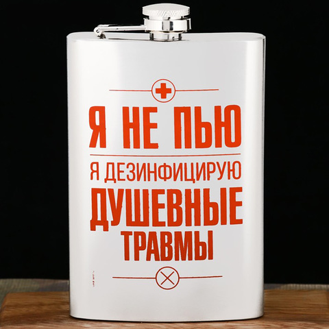 Фляжка «Я не пью...», 260 мл
