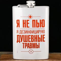 Фляжка «Я не пью...», 260 мл, фото 3