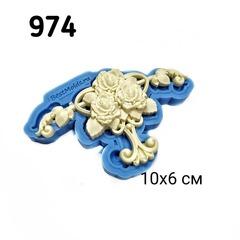 0974 Молд силиконовый. Орнамент с розами.