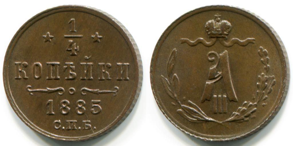 1/4 КОПЕЙКИ 1885 года, СПБ