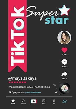 TikTok Superstar. Как набрать миллион подписчиков