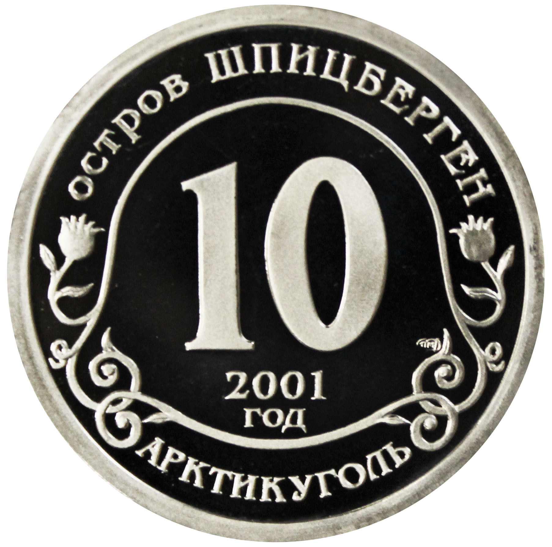 10 разменный знак 2001 года. Арктикуголь, остров Шпицберген. Против терроризма. Нью-Йорк. Без надписи