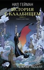 Комикс «История с кладбищем. Книга первая»