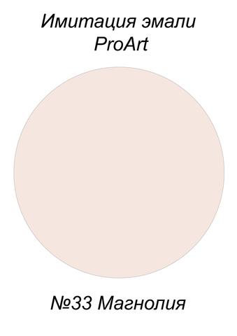 Краска для имитации эмали,  №33 Магнолия, США