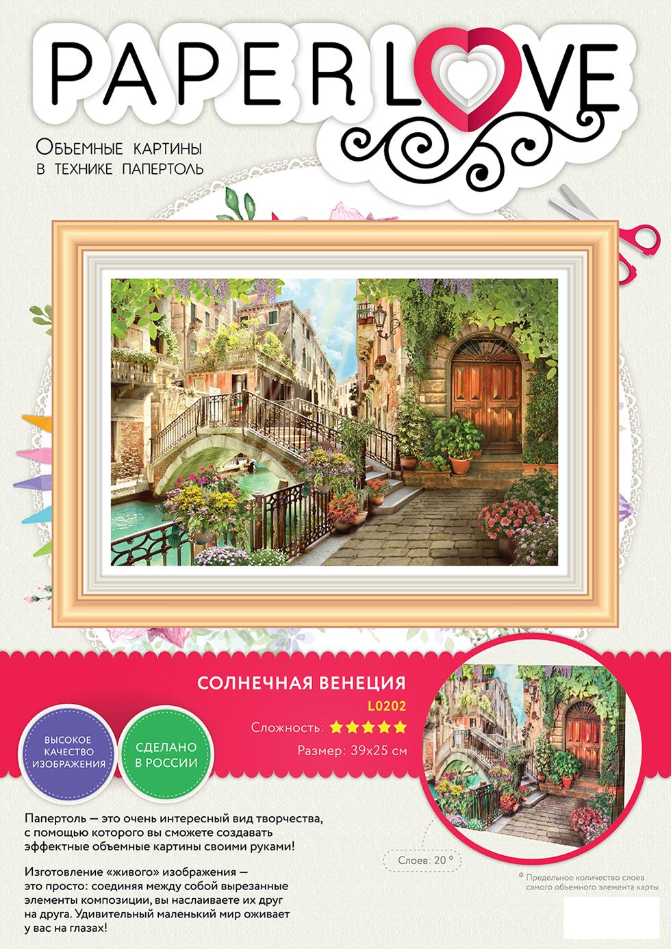 Папертоль Солнечная Венеция — фото обложки