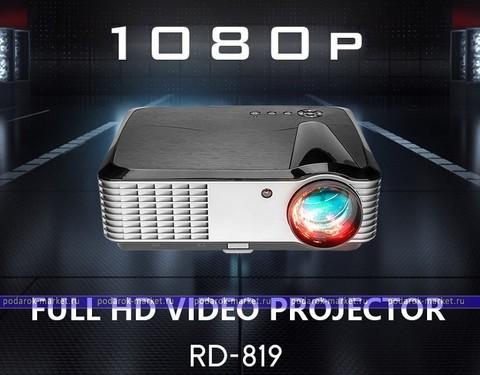 Мощный проектор Rigal  RD-819 (3800 люмен) Full Hd, Android, Wi-Fi