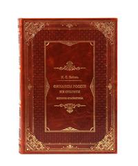 Финансы России XIX столетия. (в 2-х томах)