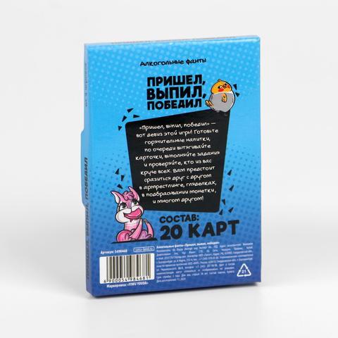 Фанты «Пришёл, выпил, победил», 18+