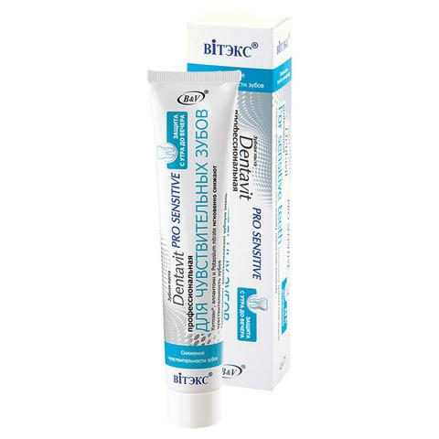 Зубная паста Dentavit Pro Sensitive профессиональная Для чувствительных зубов , 85 гр