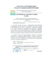 Сертификат ФСТЭК