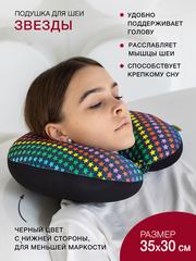 Подушка для шеи, подголовник Gekoko «Звездный», разноцветная 1
