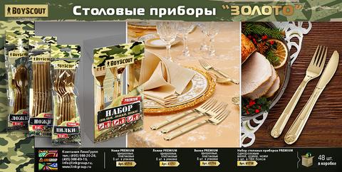 Вилки одноразовые premium золото пластиковые 6 шт