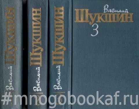 Шукшин В. Собрание сочинений в трех томах