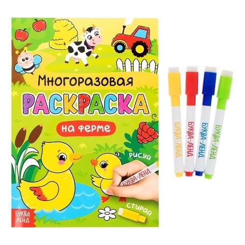 Многоразовая раскраска с цветными маркерами «На ферме».
